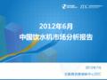 2012年6月中国饮水机市场分析报告