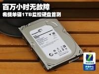 全天候单碟 620元希捷1TB监控硬盘评测