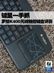 键鼠一手抓 罗技K400无线触控键盘评测