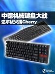 中德大战 达尔优机械师火拼Cherry 2.0