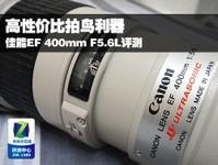高性价比拍鸟利器 佳能EF400mmF5.6L评测