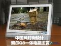 中国风时尚设计 海尔Q8一体电脑图赏