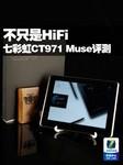 不只是HiFi 七彩虹CT971 Muse全面评测