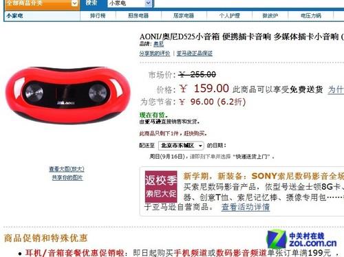 亚马逊特价 奥尼小尺寸便携音响159元