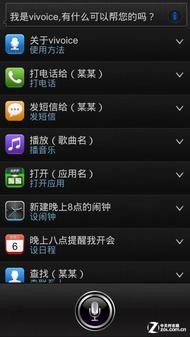 场景UI+语音助手 步步高vivo S9特色评测