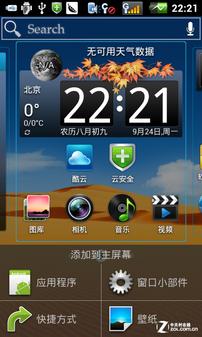 千元双卡双待王 4.3吋双核酷派5910评测