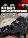 简单易操作 佳能650D实时取景功能解析
