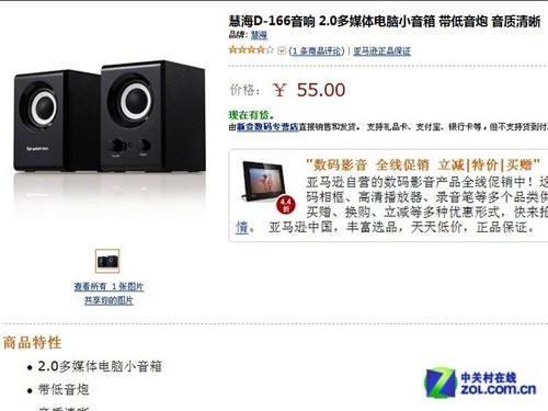 亚马逊特价 慧海小巧笔记本音箱仅55元