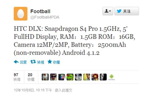 5吋屏配四核跑分过万 HTC DXL参数曝光