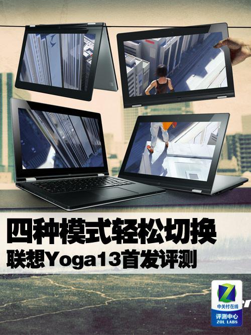 轻松体验四种模式 联想Yoga13首发评测