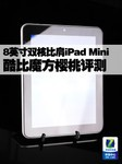 8吋双核比肩iPad Mini 酷比魔方U9GT3评测
