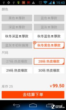 智能+移动消费 金立GN858购物专项评测