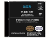 派美雅档案级DVD-R光盘 PMY-R47AGWHC(单片盒装)