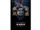 OPPO Watch RX 英雄联盟限定版