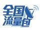 中国移动1G流量包